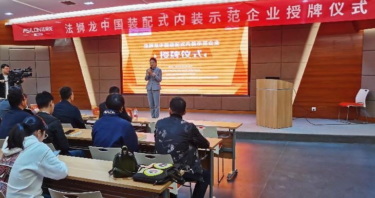 【行业喜报】中国装配式内装示范企业授牌仪式在法狮龙举行
