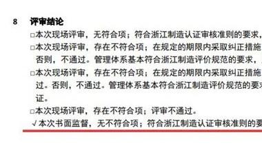 """喜讯!鼎美顺利通过""""浙江制造""""年度审核"""