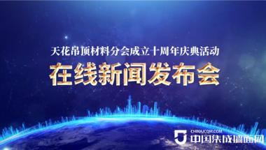【顶墙快讯】头部企业联手万家门店共庆协会十周年盛典