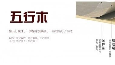 華夏杰五行木集成墻板產品優勢賣點?加盟政策條件?
