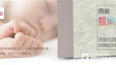 鼎美蜂巢板:不止青年,我们都需要睡个好觉!