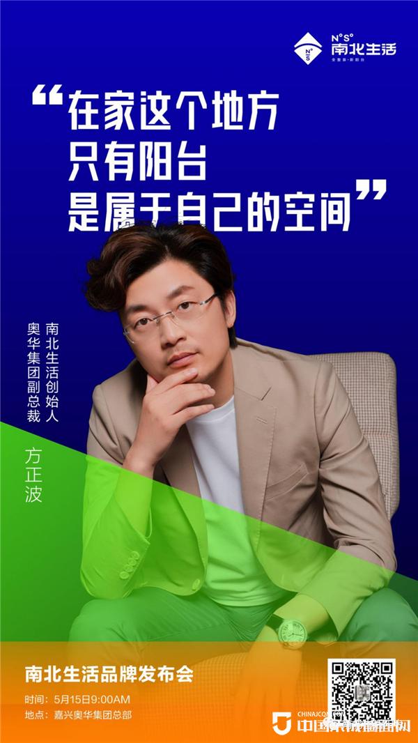南北生活CEO方正波采访纪实文