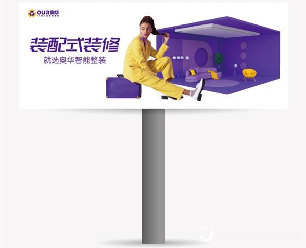 2021新形象,奥华品牌全新VI系统升级