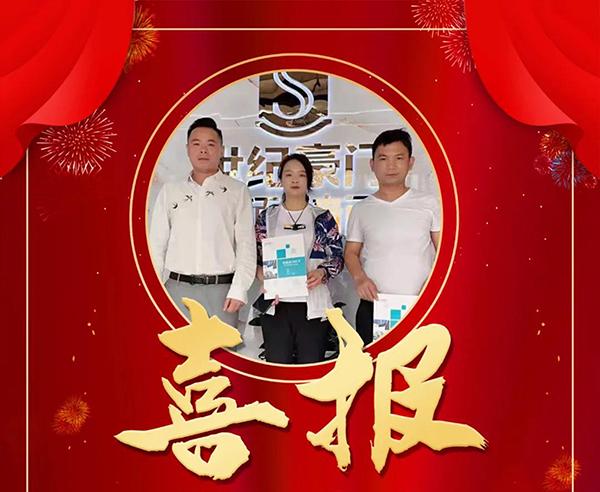 世纪豪门加盟:祝贺河南、宁夏成功签约加盟