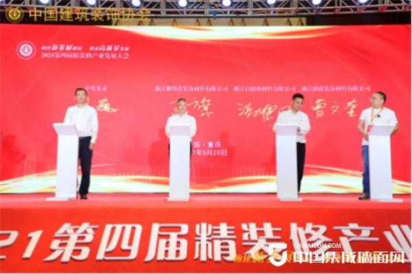 第四届精装修产业发展大会成功举办,启德凯丽品牌升级
