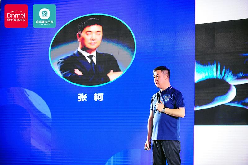 鼎美董事長張軻:鼎美戰略與年度發展規劃,實現頂墻紅利倍增