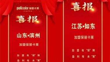 保麗卡萊頂墻通過中國集成墻面網成功簽約江蘇山東兩城
