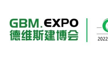 第六届雄安城市建设及绿色建筑博览会