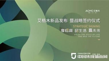 艾格木2021新品發布 暨戰略簽約儀式圓滿成功!