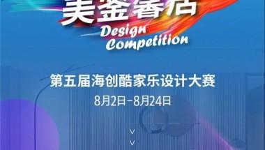 """實力""""墻""""占,第五屆海創酷家樂設計大賽正式開啟啦!"""